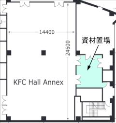 181102_KFCホールAnnex_資材置場.png